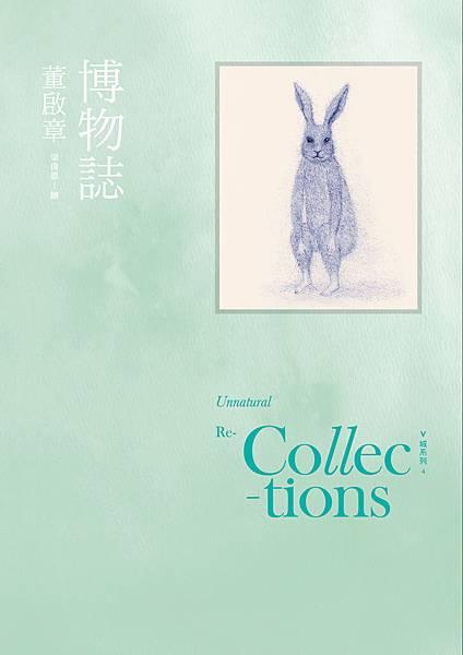博物誌 - ISBN9789570839739