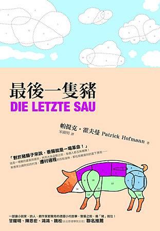 最後一隻豬 - ISBN9789570839784