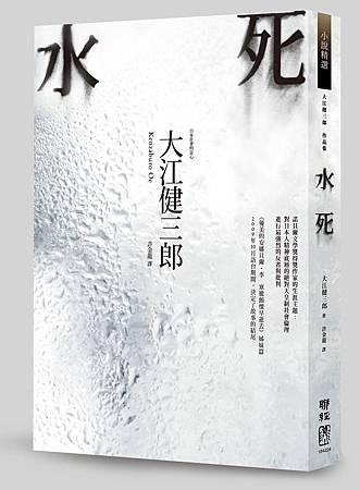水死 - ISBN9789570839722