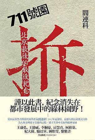 711號園:北京最後的最後紀念 - ISBN9789570839814
