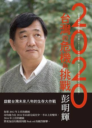 2020台灣的危機與挑戰 - ISBN9789570839913