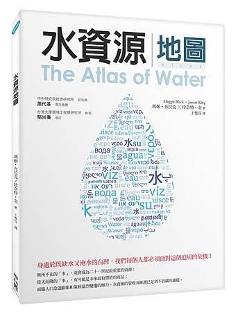 水資源地圖 - ISBN9789570839951