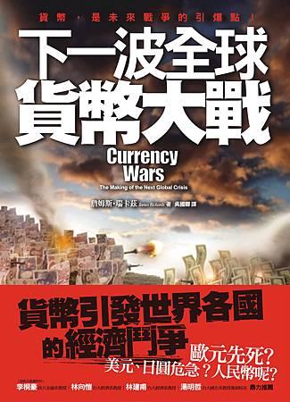 下一波全球貨幣大戰 - ISBN9789570840049