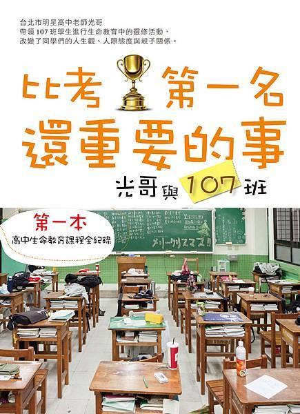 比考第一名還重要的事:光哥與107班 - ISBN9789570840155