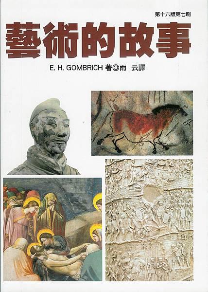 藝術的故事(五版) - ISBN9789570839791