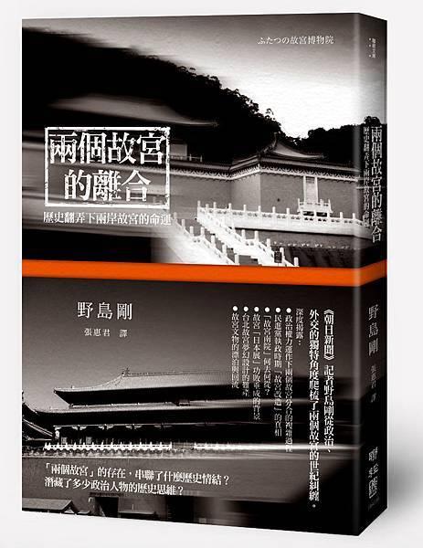 兩個故宮的離合:歷史翻弄下兩岸故宮的命運 - ISBN9789570840179