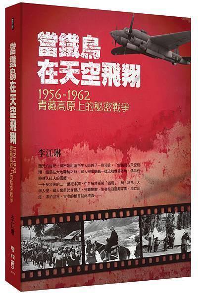當鐵鳥在天空飛翔:1956-1962青藏高原上的秘密戰爭 - ISBN9789570840629