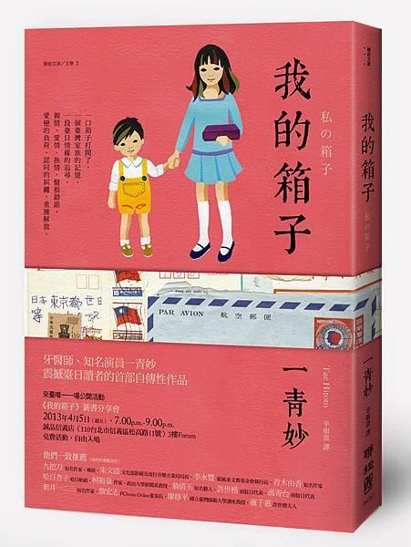 我的箱子 - ISBN9789570841527