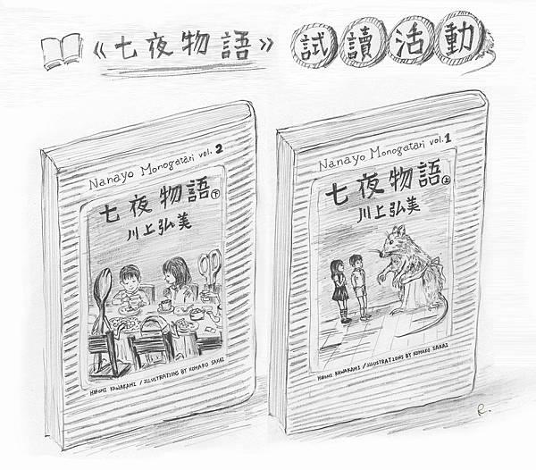 【《七夜物語》試讀活動】