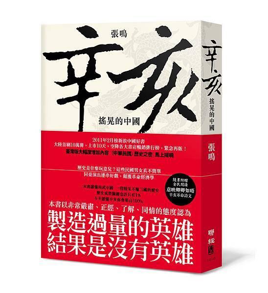 《辛亥:搖晃的中國》