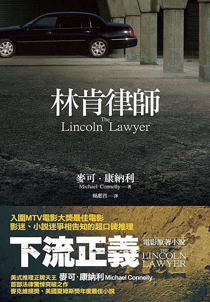 林肯律師│下流正義