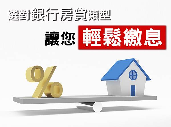 房貸類型.jpg
