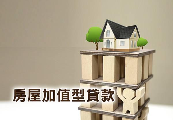 房屋加值型貸款.jpg