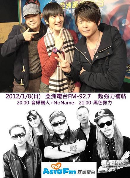 林可專訪劉明峰+NoName+黑色勢力.JPG