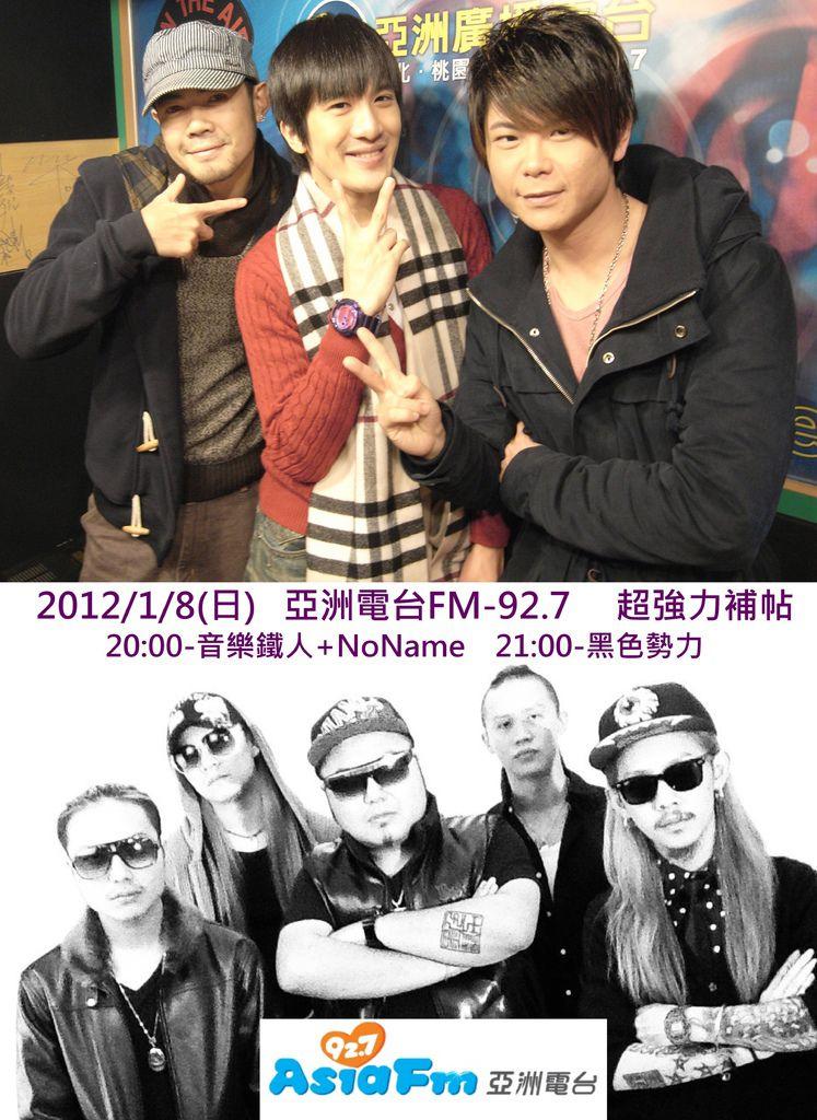 林可+NONAME+音樂鐵人+黑色勢力
