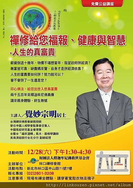 林口禪修會館20131228活動