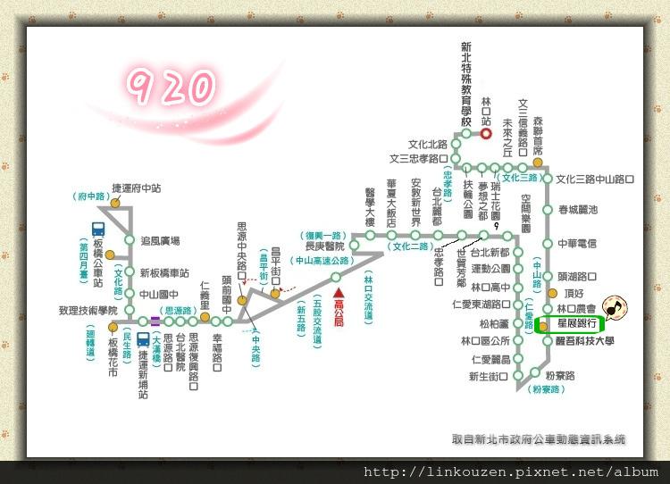 林口禪修會館_920公車