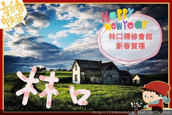 林口禪修會館新年快樂