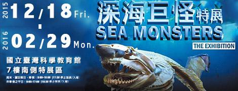 深海巨怪特展 list