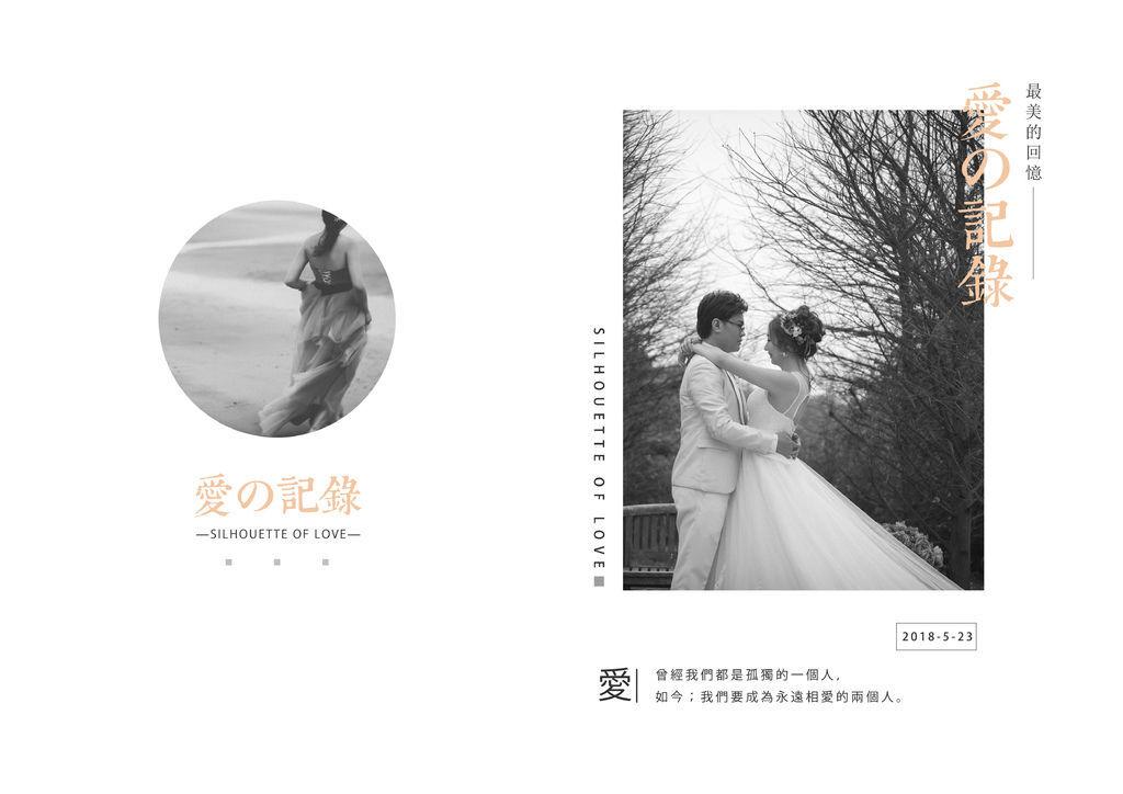 愛的記錄-0.jpg