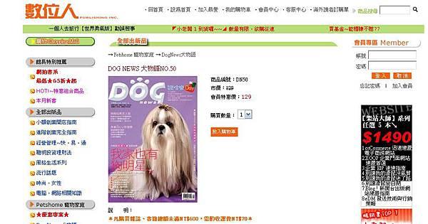Dog News-1.JPG