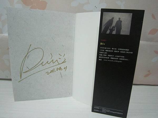 未來書城-Div-酉妖怪-3(Div簽名書).JPG