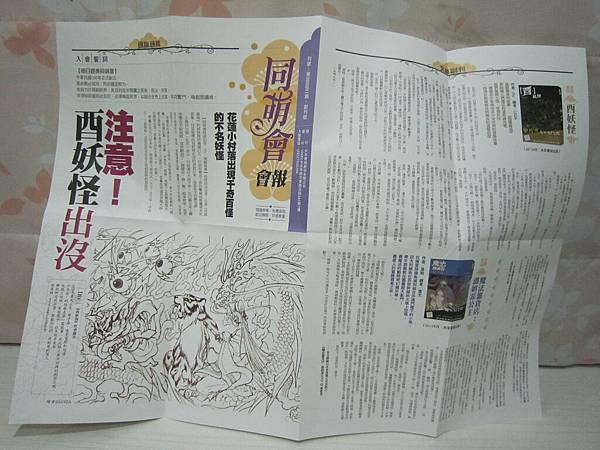 未來書城-Div-酉妖怪-5.JPG