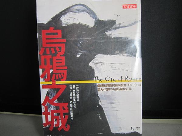 高寶出版社-2(D51~烏鴉之城)