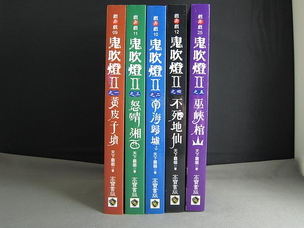 高寶出版社-4(天下霸唱~鬼吹燈2)