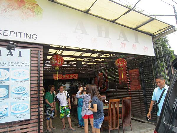 2011.1.29~2.2-峇里島-4-楊家醬海鮮餐廳-2(大門).JPG