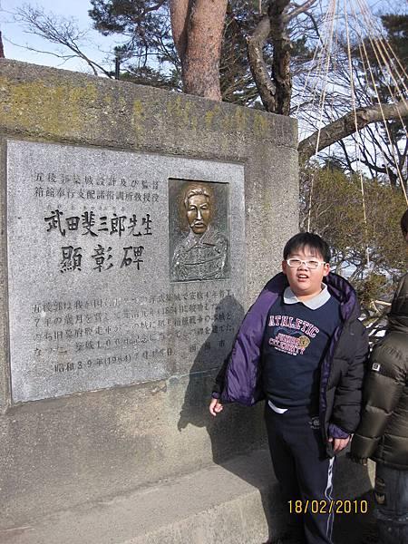 99.2-北海道-武田裴三郎-2(摸了更聰明).JPG