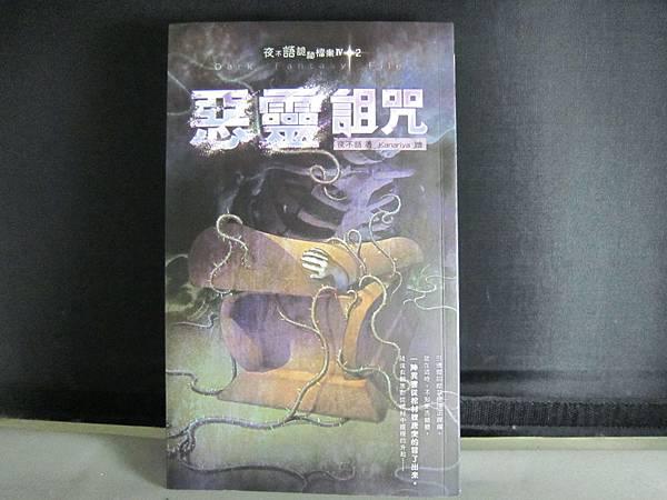 夜不語-2.JPG