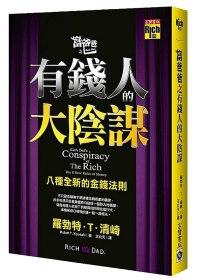 富爸爸之有錢人的大陰謀:八種全新的金錢法則.jpg
