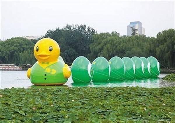 20001 430 中國山寨鴨