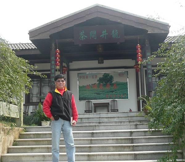 22301 200 西湖龍井問茶.JPG