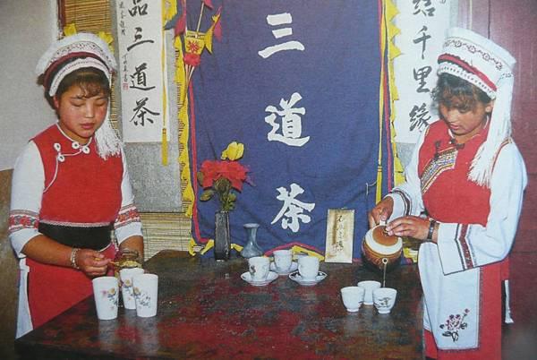 22301 610  白族三道茶.JPG