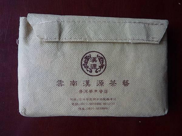 22301 620 雲南昆明普洱磚茶.JPG