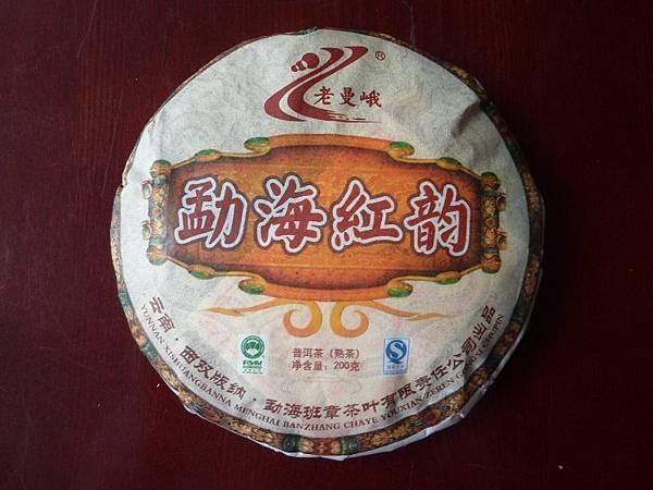 22301 630 西雙版納餅茶.JPG