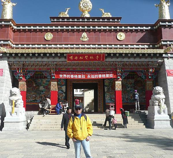 22301 700 藏區 香格里拉.JPG