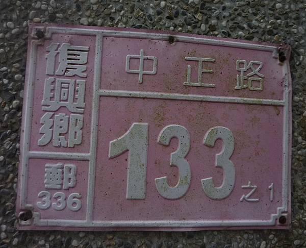 22302 300 蔣宮行館角板山