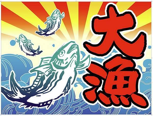 27003 105 日本餐廳大漁旗 2.jpg