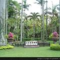 東南植物園-01