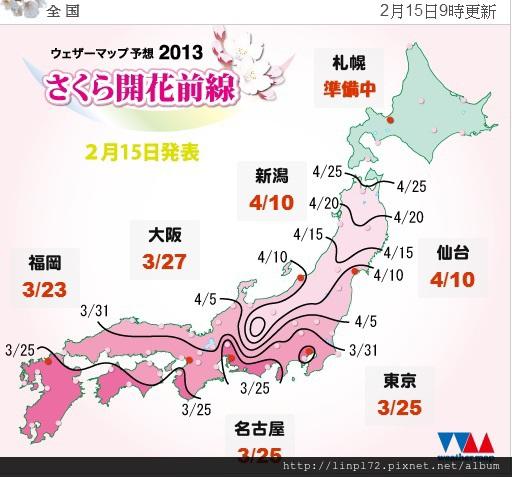 Sakura -全國
