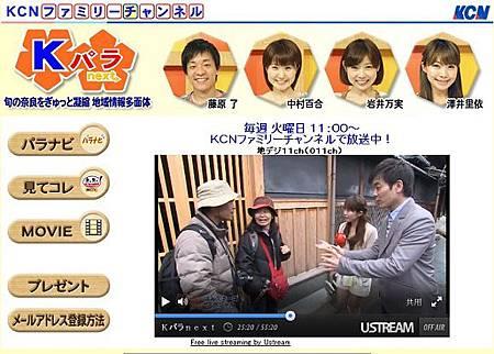 0328-Nrar KCN TV-1