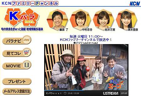 0328-Nrar KCN TV-4