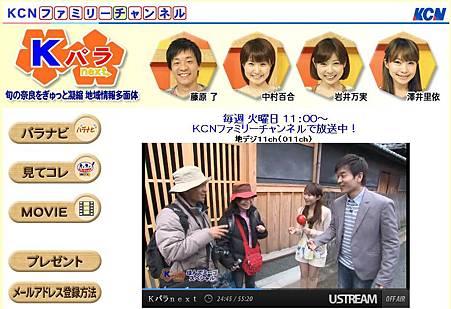 0328-Nrar KCN TV-3
