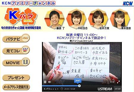 0328-Nrar KCN TV-5
