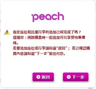 peach-e3