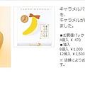 Tokyo banana-e