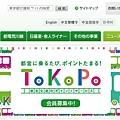 東京都交通局-1